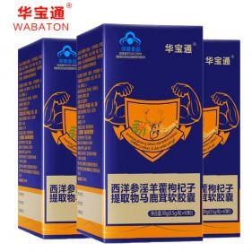华宝通 西洋参淫羊藿枸杞子提取物马鹿茸软胶囊 0.5g*60粒