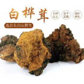 长白山野生桦树茸 白桦茸桦褐孔菌 250g*2袋