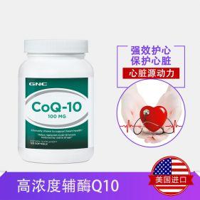 美国 GNC/健安喜 辅酶Q10软胶囊 保护心脏 100mg*120粒